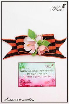 Ручная работа Брошь с Георгиевской лентой и соцветием яблони (№7) к 9 мая, ко Дню Победы