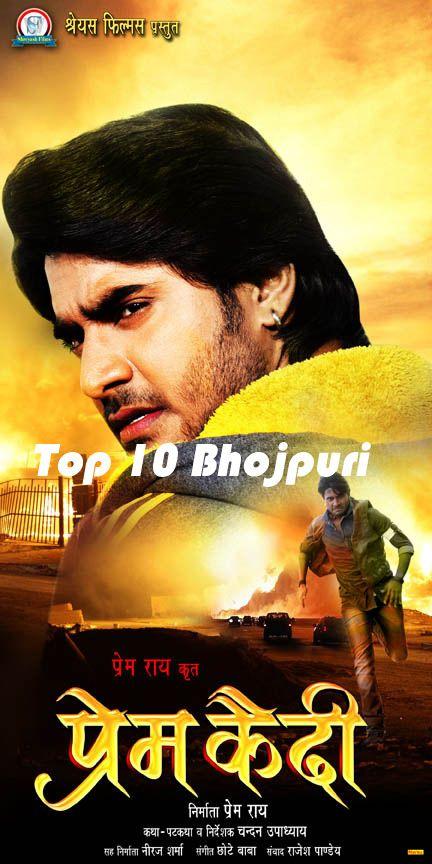 Prem Qaidi Poster wikipedia, Pradeep Pandey Chintu HD Photos wiki, Prem Qaidi - Bhojpuri Movie Star casts, News, Wallpapers, Songs & Videos
