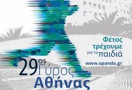 Χιλιάδες ερασιτέχνες δρομείς αναμένεται να δώσουν το παρών στον 29ο Γύρο της Αθήνας, το πρωί της Κυριακής.Η εκκίνηση θα δοθεί στις 9 το πρωί στο Καλλιμάρμαρο, ενώ από νωρίς το πρωί θα ισχύσουν κυκλ…