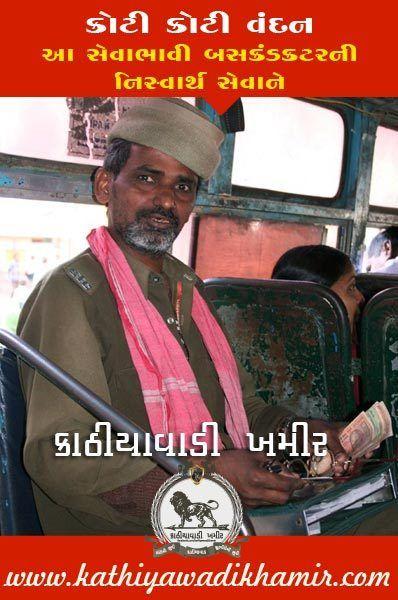 Hanifbhai Bus Conductor