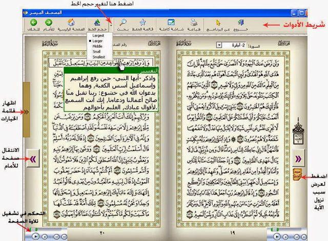 تحميل المصحف الالكترونى الناطق للكمبيوتر مجانا Mecca Wallpaper Blog Blog Posts