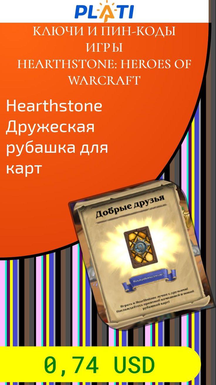 Hearthstone Дружеская рубашка для карт Ключи и пин-коды Игры Hearthstone: Heroes of Warcraft
