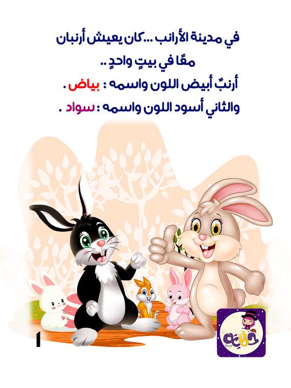 قصة أبيض المغرور قصة الأرنب المغرور بتطبيق حكايات بالعربي قصص مصورة للاطفال Minnie Character Disney Characters