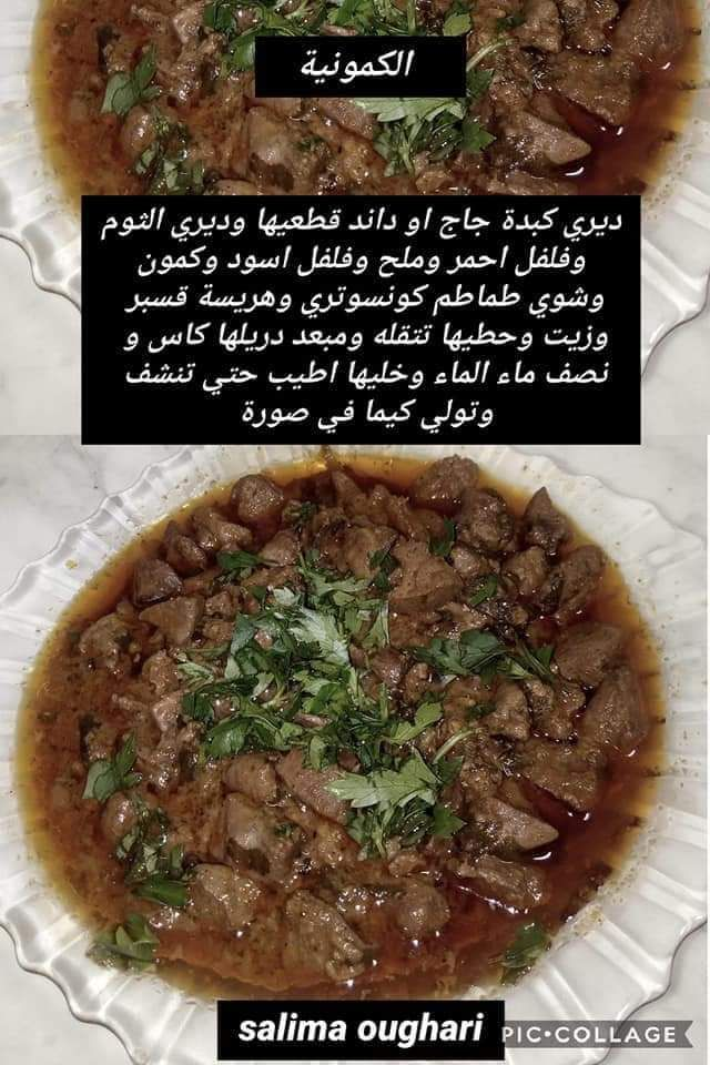 Pin By ريماس ريماس On وصفات In 2020 Ramadan Recipes Food Cooking Cream