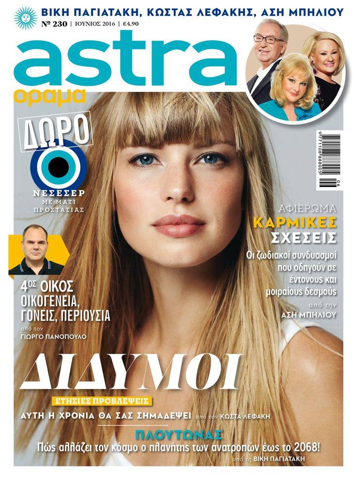 Περιοδικό Astra & Όραμα τεύχος Ιουνίου 2016