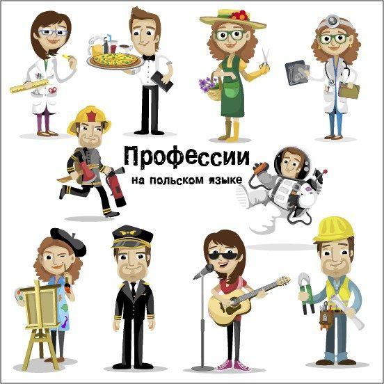 """Польский язык: слова на тему """"Профессии"""""""