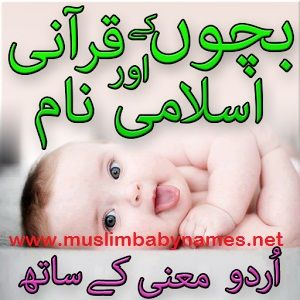 muslim baby girl names list pdf