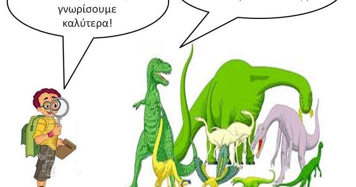 Τι ξέρουμε για τους δεινόσαυρους; Βρήκαμε 4-5 κοινά. Τι θέλουμε να μάθουμε; Αρκετά. Αν έπαιρνες συνέντευξη από έναν δεινόσαυρο τι θα το...