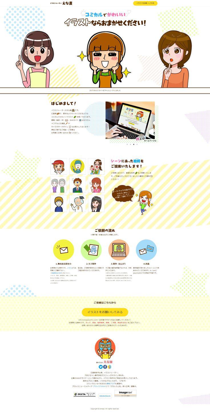 イラストレーター えな屋のwebデザイン Lp ランディングページ かわいい イラストレーター Webデザイン デザイン