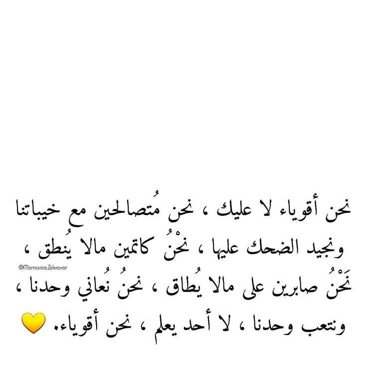 نحن اقوياء Book Quotes Arabic Love Quotes Arabic Quotes