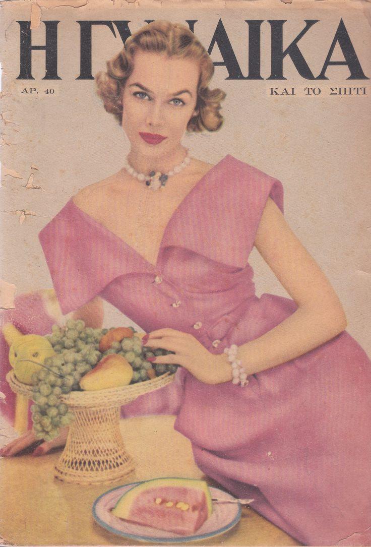 """Περιοδικό """"ΓΥΝΑΙΚΑ"""", τεύχος 40. Αθήνα, 1951. """"GYNAIKA"""" (WOMAN) fashion magazine, vol. 40. Athens 1951. Collection Peloponnesian Folklore Foundation, Nafplion"""
