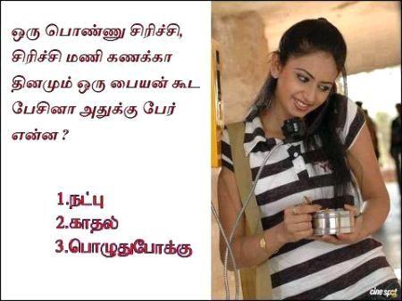 New Tamil Funny