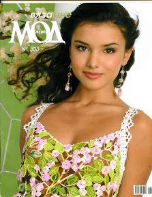 Журнал МОД_533 - Elena vldv - Picasa ウェブ アルバム