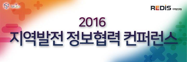 2016 정보협력컨퍼런스