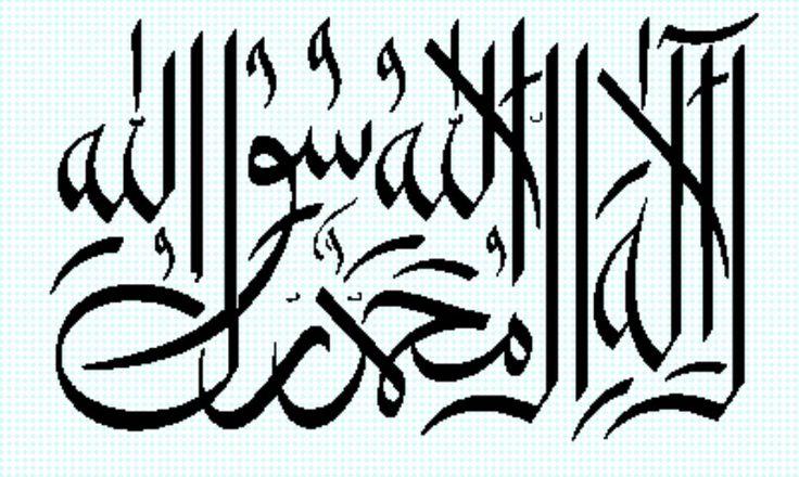 Shahada Calligraphy