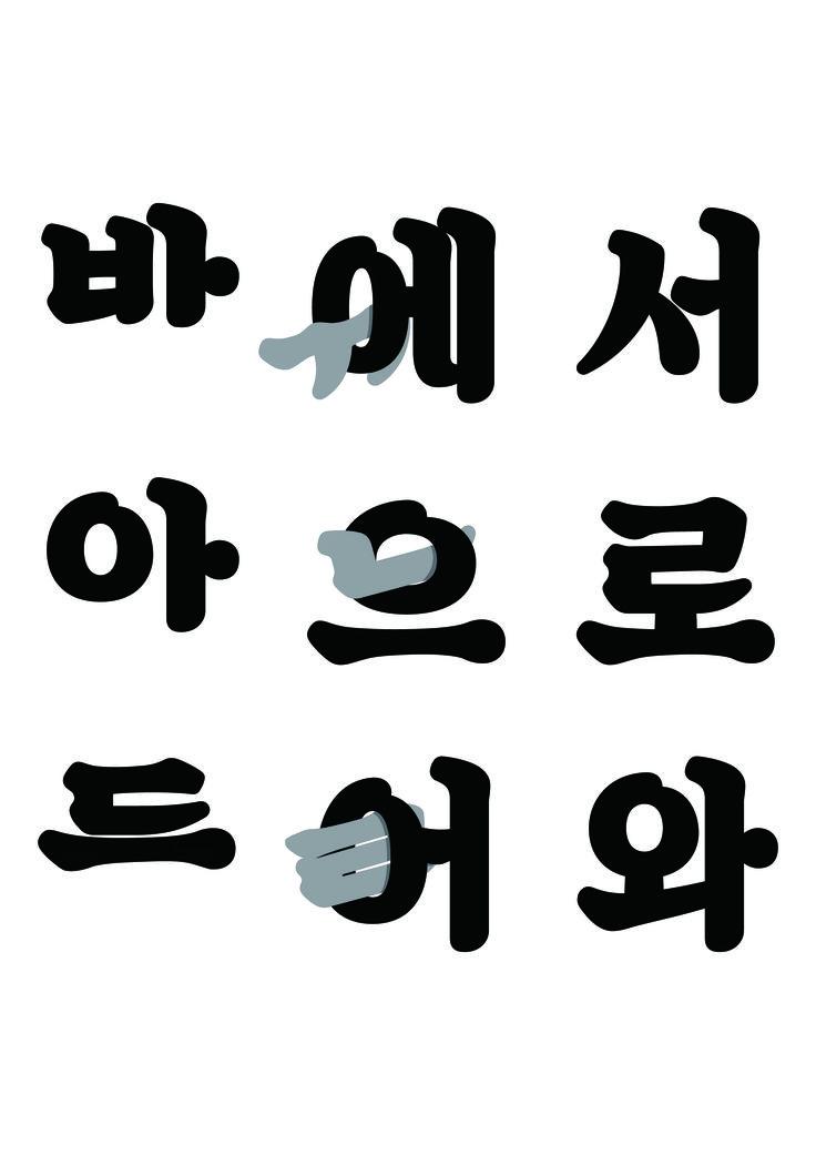 Typograpy 연음법칙