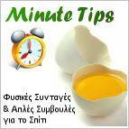 3 Συνταγές για φυσικό αποσμητικό σώματος