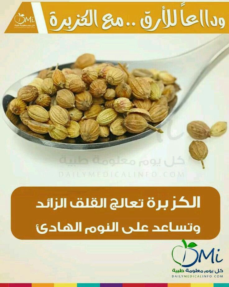 Pin By Dimous Gogo On فوائد صحية Health Food Nutrition Health And Nutrition
