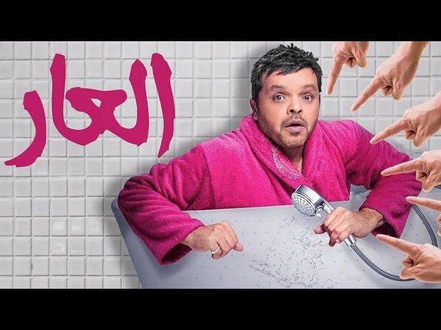 حصريا فيلم العار بطولة نجم الكوميديا الرائع محمد هنيدى Blog Blog Posts Thumbs Up