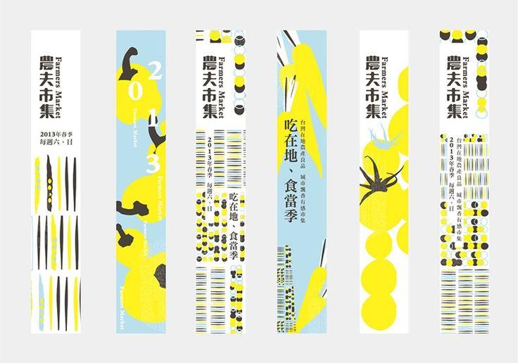 黑秀網 HeyShow.com - 台灣設計師入口網站,設計人與設計創意作品大本營! > 設計文章 > 視覺設計 > 面對業主喜歡的可愛風,除了給奶嘴還可以給什麼? 來日設計 DM分享