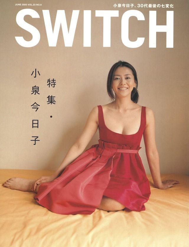 SWITCH Vol.23 No.6 ( 小泉今日子[未来を約束しない女])