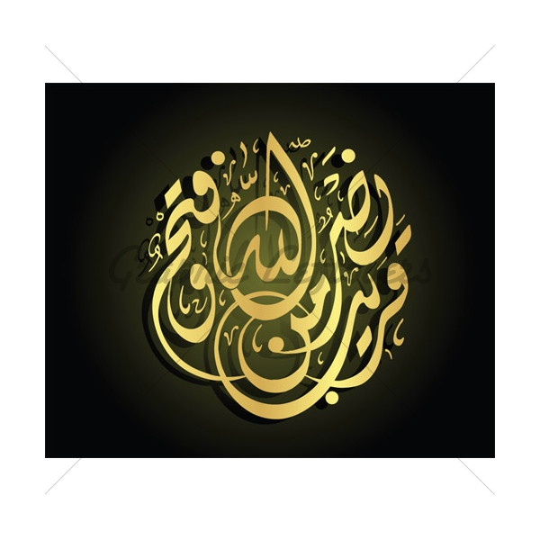 """""""victory from Allah and an imminent conquest"""" As-Saf [part of verse 13] - Qur'an. نصر من الله وفتح قريب"""