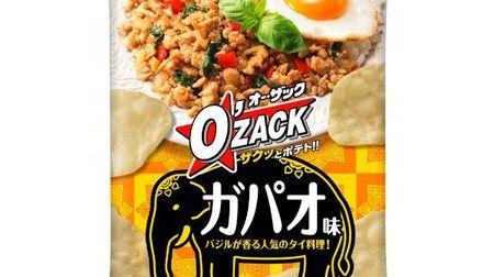 ザクザク食感のガパオ!?オーザックガパオ味--人気タイ料理をポテチで表現