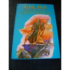 Ukrainian Children's Bible 2008 / Biblija Dlja Ditey Starii I Novii Zavit