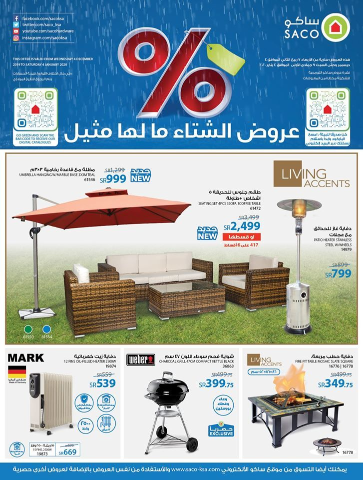 Pin By Offers Shop Store On عروض ساكو Outdoor Decor Saco Outdoor