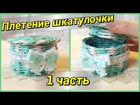 Плетение ступенчатой крышки шкатулочки из газетных трубочек. Подробный МК! 2 часть - YouTube