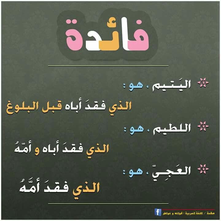 الفرق بين اليتيم واللطيم والعجي في اللغة العربية