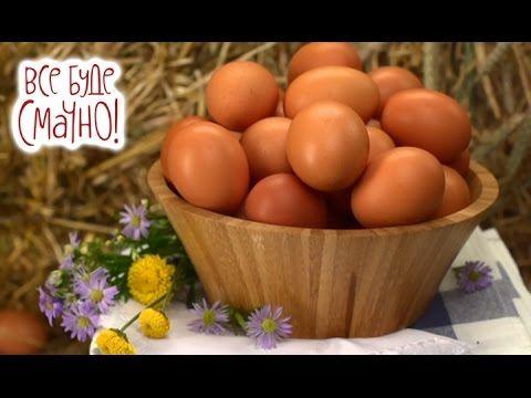 10 блюд из яиц. Часть 1 — Все буде смачно. Сезон 4. Выпуск 56 от 22.04.17 - YouTube