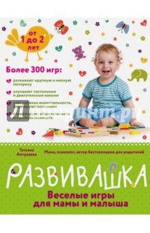 Татьяна Аптулаева - Развивашка. Веселые игры для мамы и малыша обложка книги
