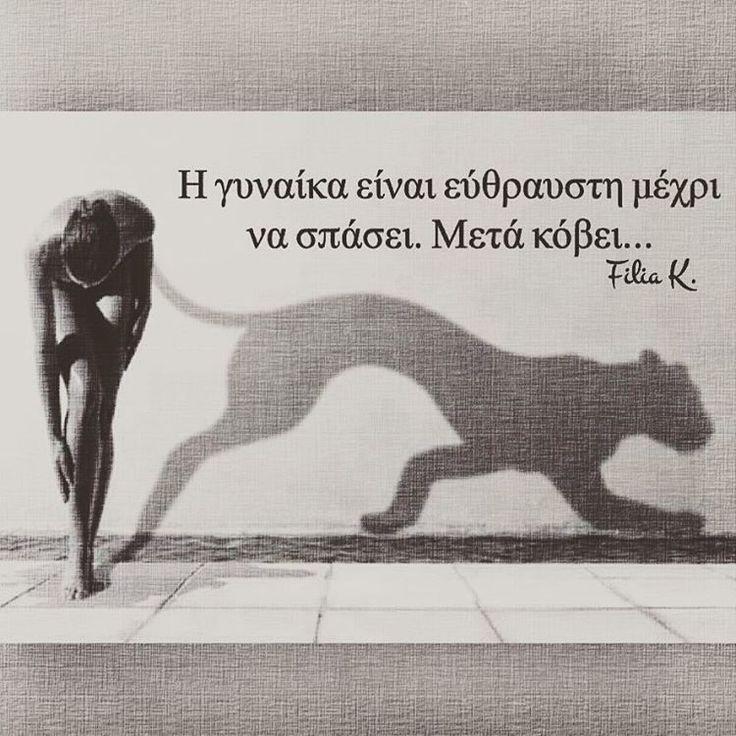 """""""Η γυναίκα είναι εύθραυστη μέχρι να σπάσει. Μετά κόβει.. #greekquotes #greekposts #greekpost #greekquote #ελληνικα #στιχακια #φιλία"""""""