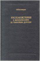 Репринтное воспроизведение издания 1873-1888 гг