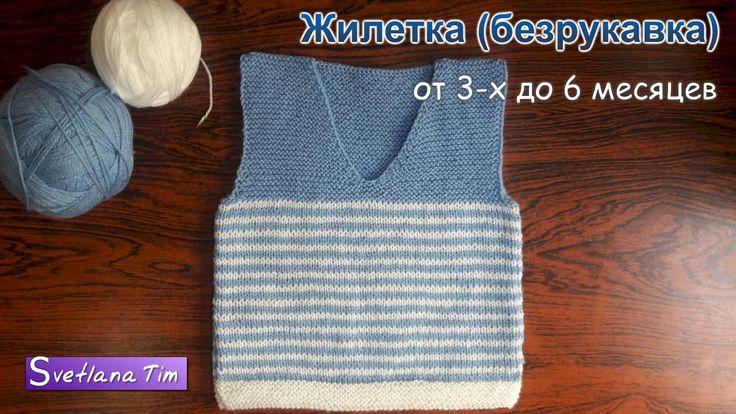 Жилетка (безрукавка) для детей от 3-6 месяцев. Вязание спицами # 397