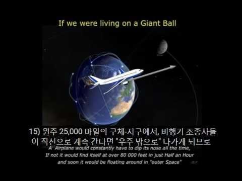 평평한 지구 200 가지 증거 - 한글 자막,  음성