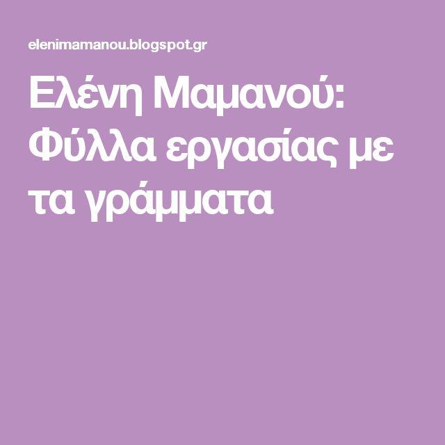 Ελένη Μαμανού: Φύλλα εργασίας με τα γράμματα