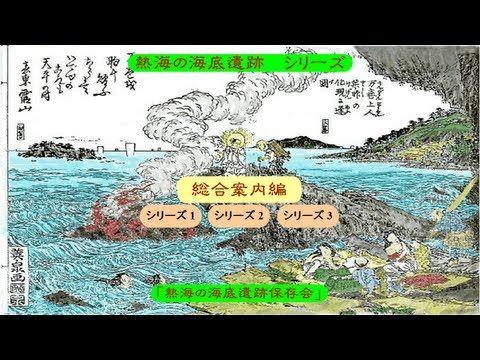 ▶ 熱海の海底遺跡総合案内 - YouTube