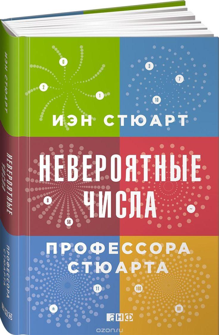 """Книга """"Невероятные числа профессора Стюарта"""" Иэн Стюарт - купить на OZON.ru книгу Невероятные числа профессора Стюарта с доставкой по почте   978-5-91671-530-9"""