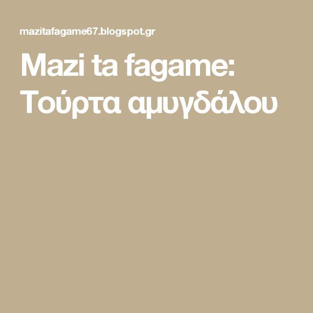 Mazi ta fagame: Τούρτα αμυγδάλου