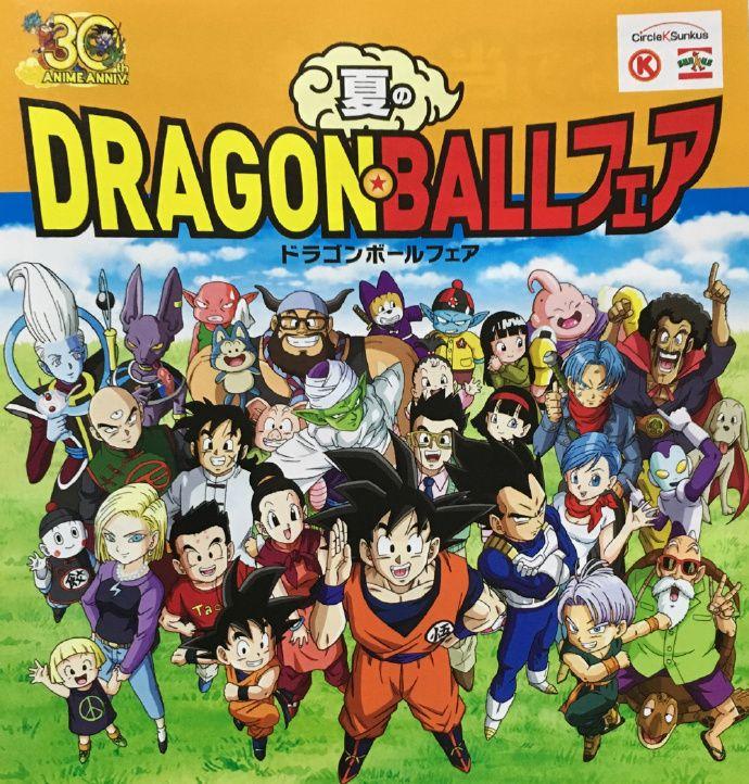Dragon Ball 30 anime anniv.