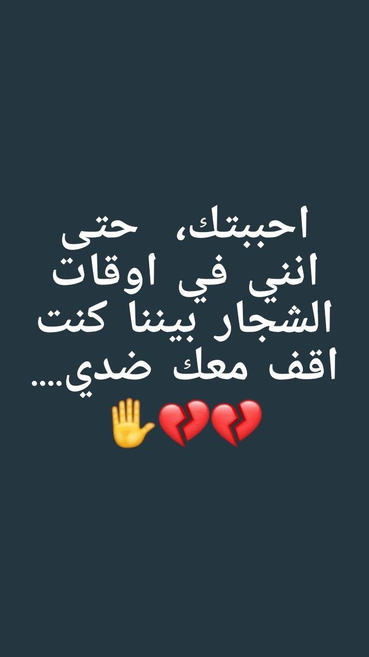 حالات واتس اب Quotes For Book Lovers Poetry Quotes Arabic Funny