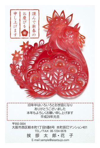 立派なとさかの鶏さん。中国では「吉」と「鶏」の発音が似ていることから、吉祥の生き物とされています。 #年賀状 #デザイン #酉年