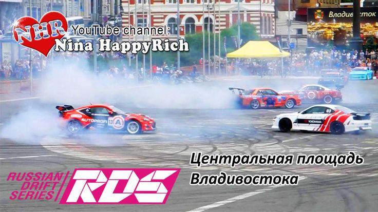 #NHR #Дрифт на центральной площади города #Владивосток