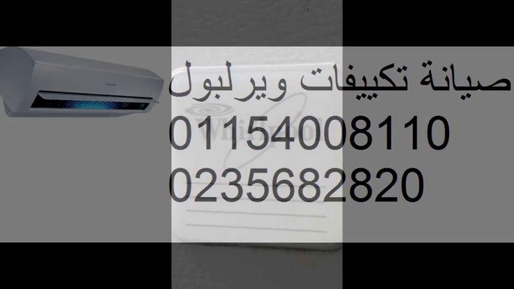 عنوان شركة ويرلبول للاجهزة الكهربائية  01283377353 - 0235710008