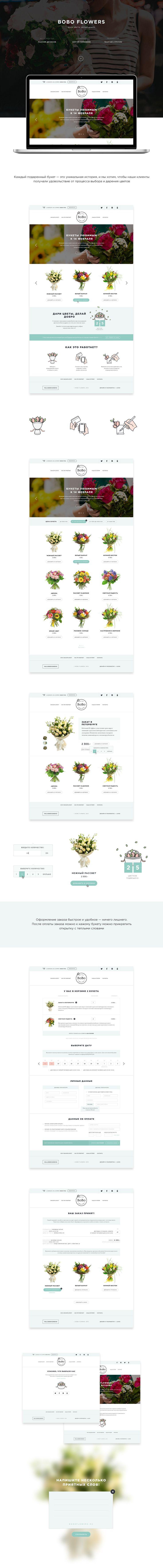 BOBO FLOWER STORIES, Site © СергейТимофеев