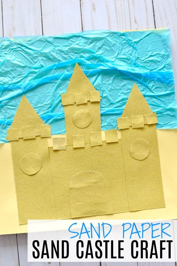 Discover shapes and texture with your little ones through tissue paper and sand paper while making this awesome sand castle craft sponsored by Baby Einstein. This makes a great beach craft, ocean crafts for kids, sensory craft for sensory play and preschool shapes craft.