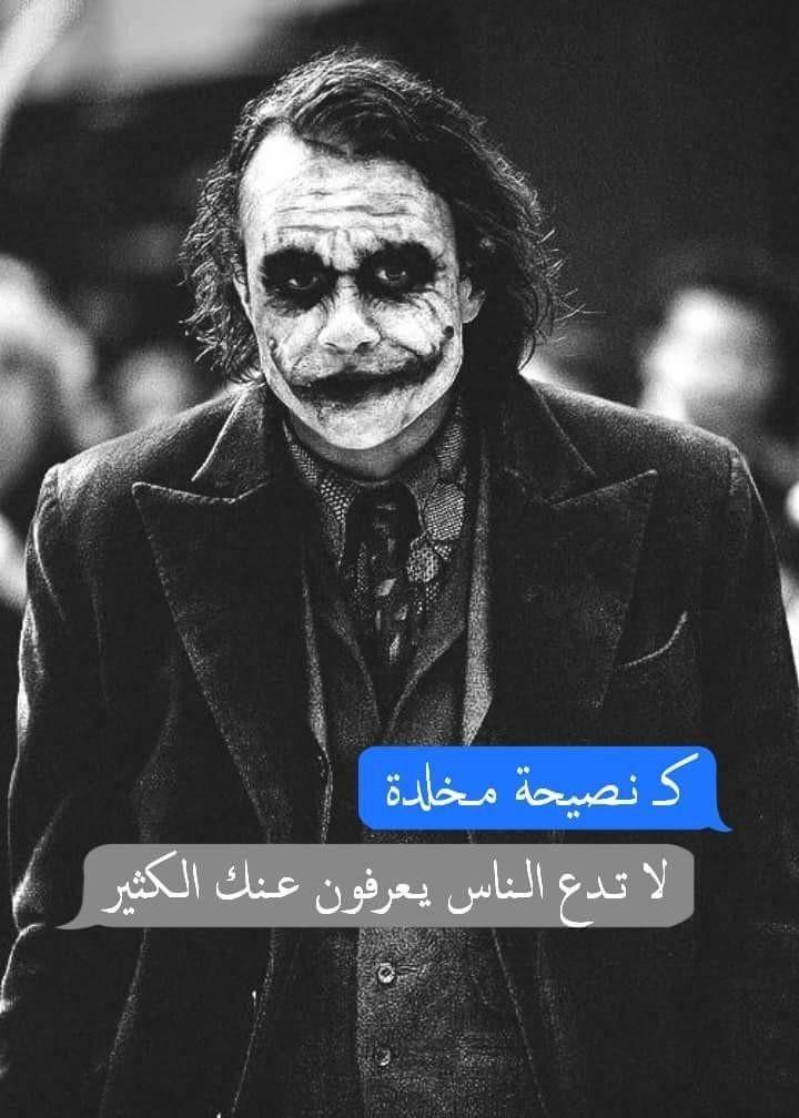 الى من تعتبره صديقك الروحي Joker Quotes Cool Words Photo Quotes