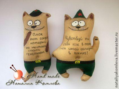 Кофейные коты. 23 февраля. Ароматные, позитивные коты станут оригинальным подарком на 23 февраля.    Пахнут кофе с ванилью, имеется петелька,можно повесить в машину или еще куда-нибудь.     Все кофейные игрушки здесь www.livemaster.ru/nataliyakomleva?